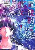 電波的な彼女 / 片山 憲太郎