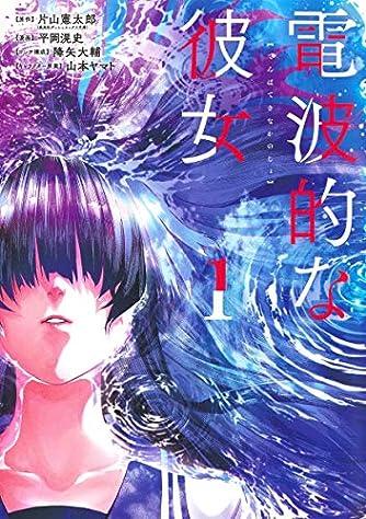 電波的な彼女 1 (ヤングジャンプコミックス)