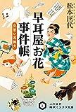 早耳屋お花事件帳 見習い泥棒犬 (ハヤカワ文庫 JA ジ 14-1 ハヤカワ時代ミステリ文庫)