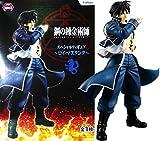 Japan Official FURYU #1 - Figurine de Roy Mustang du manga Fullmetal Alchemist, 20cm