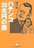 パチンコ「30兆円の闇」〔小学館文庫〕