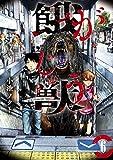 餓獣(6) (コミックDAYSコミックス)