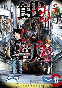 [小池ノクト]の餓獣(6) (コミックDAYSコミックス)