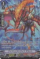 カードファイト!! ヴァンガード/V-EB07/SP07 ワイバーンストライク デカット SP