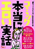 「裏モノJAPAN」読者投稿傑作選 コミック本当にエロい実話 (鉄人文庫)