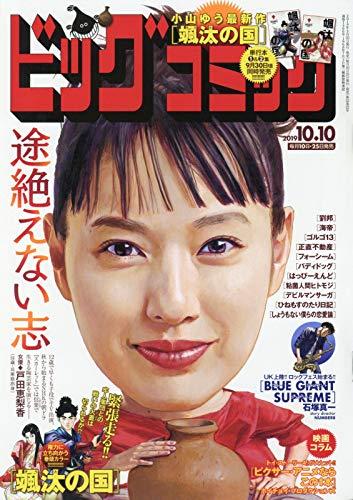 ビッグコミック 2019年 10/10 号 [雑誌]
