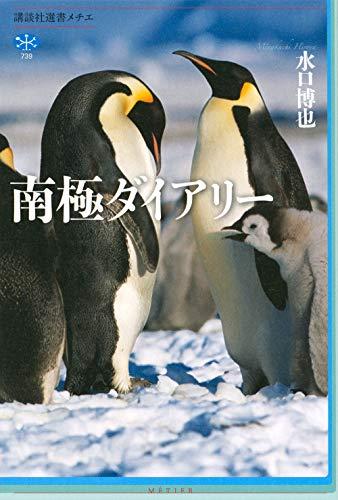 南極ダイアリー (講談社選書メチエ)の詳細を見る