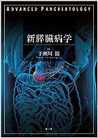 新膵臓病学