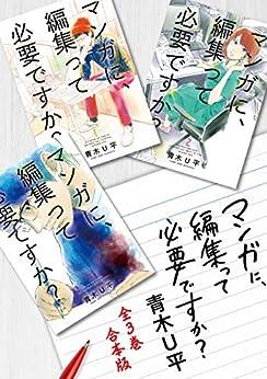 [青木U平]のマンガに、編集って必要ですか? 全3巻合本版 (バンチコミックス)