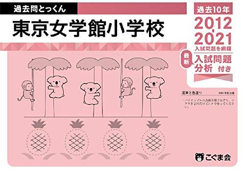 過去問とっくん2022年度 東京女学館小学校