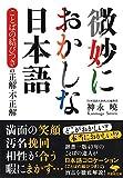 文庫 微妙におかしな日本語: ことばの結びつきの正解・不正解 (草思社文庫)
