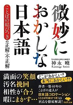 文庫 微妙におかしな日本語: ことばの結びつきの正解・不正解 (草思社文庫 か 8-1)