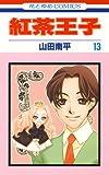 紅茶王子 13 (花とゆめコミックス)