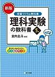 [新版]理科実験の教科書5年 (「授業づくりの教科書」シリーズ)