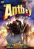 アントボーイ[DVD]
