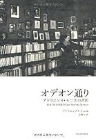 オデオン通り---アドリエンヌ・モニエの書店 (KAWADEルネサンス)