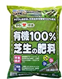 【4個セット】安心 安全 有機100%芝生の肥料 5kg×4個
