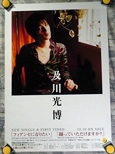 ポスターB2 及川光博'97-フィアンセになりたい告知用ポスター