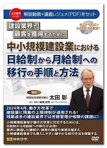 セミナーDVD 日本法令 建設業界で顧客を獲得するために 中小規模建設業における 日給制から月給制への移行の手順と方法 V121 太田 彰
