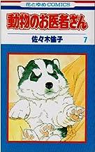 動物のお医者さん (7) (花とゆめCOMICS)
