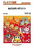 SK662 ドレミファ器楽 おどるポンポコリン/「ちびまる子ちゃん」のテーマ曲 / ミュージックエイト