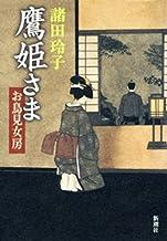表紙: 鷹姫さま―お鳥見女房― | 諸田 玲子