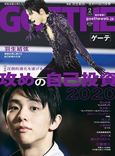 GOETHE(ゲーテ) 2020年 02 月号【表紙:羽生結弦】 [雑誌]