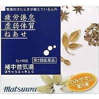 【第2類医薬品】補中益気湯エキス〔細粒〕58 48包 ×2