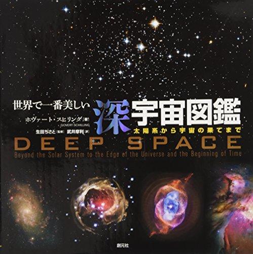 『世界で一番美しい深宇宙図鑑:太陽系から宇宙の果てまで』
