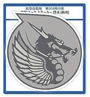 第303飛行隊の尾翼マークステッカー (巨大 右向) / シール dl