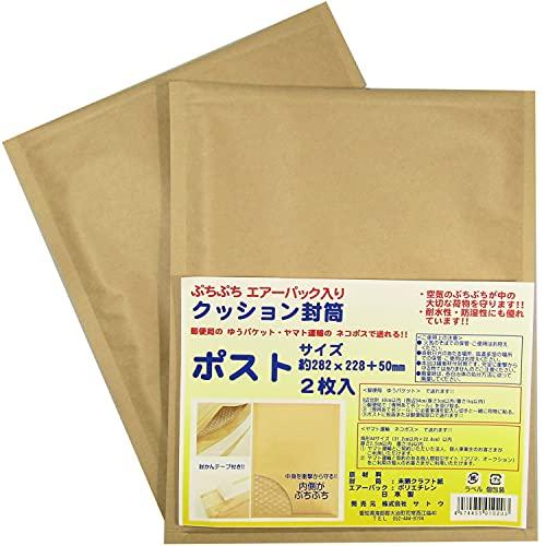 サトウ クッション封筒 ポストサイズ エアーパック入り 耐水 防湿 クラフト紙 約縦28.2×横22.8×厚さ0.5cm ゆうパケット ネコポス 対応 封かんテープ付き 日本製 2枚入