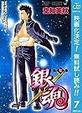 銀魂 モノクロ版【期間限定無料】 7 (ジャンプコミックスDIGITAL)