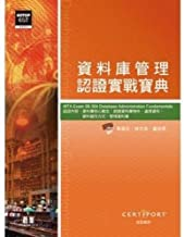 MTA Exam 98-364 Database Management Certification combat Collection (Traditional Chinese Edition)
