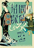 幇間探偵しゃろく (2) (ビッグコミックス)