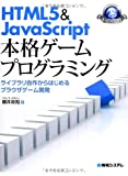 HTML5&JavaScript本格ゲームプログラミング―ライブラリ自作からはじめるブラウザゲーム開発 (Game Developer Books)