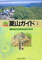 北海道夏山ガイド〈1〉道央の山々
