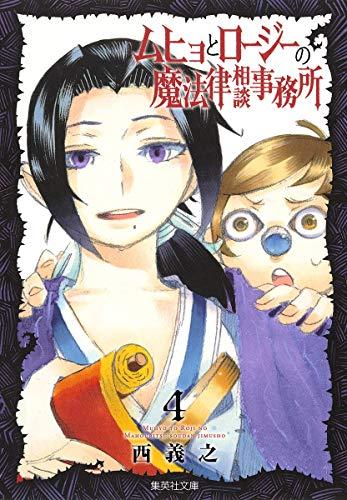 ムヒョとロージーの事務所 4 (集英社文庫―コミック版)