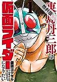東島丹三郎は仮面ライダーになりたい(1)【期間限定 無料お試し版】 (ヒーローズコミックス)