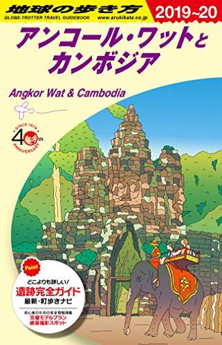 D22 地球の歩き方 アンコール・ワットとカンボジア 2019~2020 (地球の歩き方 D 22)
