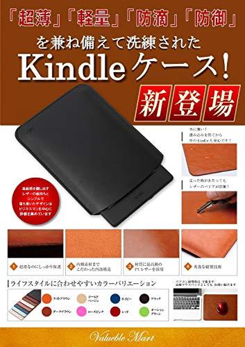 V.M『KindlePaperwhiteスリーブケース』
