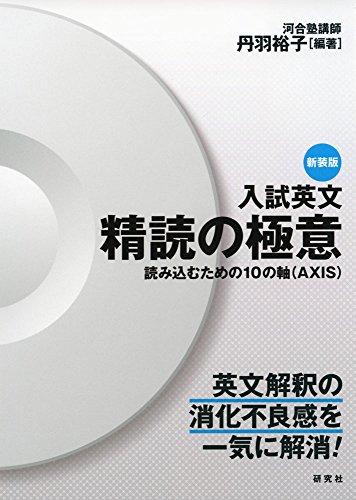 研究社『入試英文 精読の極意  読み込むための10の軸(AXIS)』