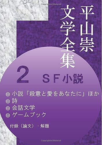 平山崇文学全集2 SF小説