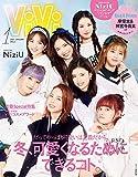 ViVi 2021年1月号【通常版・表紙/NiziU】 2021年 01 月号 [雑誌]