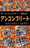 Neogeo Pocket and Color Uncomplete Guide (Japanese Edition)
