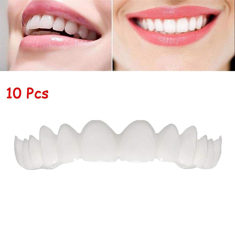疲労コンピューターを使用するこんにちは10本の一時的な化粧品の歯義歯歯の化粧品模擬装具アッパーブレースホワイトニング歯スナップキャップインスタント快適なフレックスパーフェクトベニア