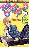 花のO―ENステップ(5) (フラワーコミックス)