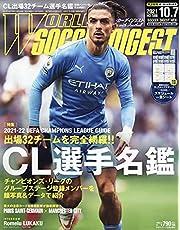 ワールドサッカーダイジェスト 2021年 10/7 号 [雑誌]