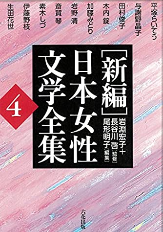 [新編]日本女性文学全集 第4巻