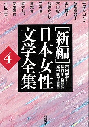 [新編]日本女性文学全集 第4巻の詳細を見る