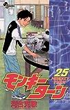 モンキーターン(25) (少年サンデーコミックス)
